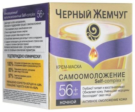 Черный Жемчуг программа от 56 лет крем Самоомоложение ночной 50мл в Минске — купить недорого по низкой цене в интернет аптеке AltaiMag